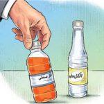 تشخیص الکل صنعتی و طبی