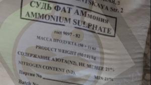 خرید کود سولفات آمونیوم